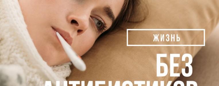 Жизнь без антибиотиков